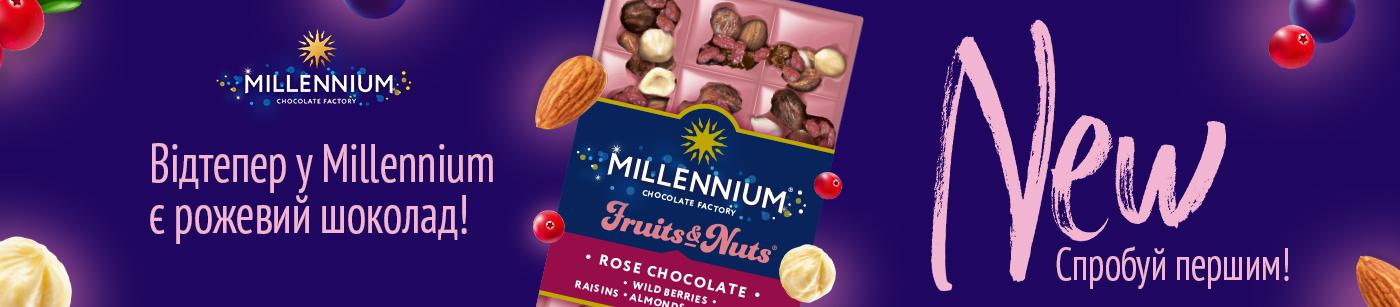 Рожевий шоколад
